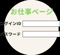 Webのお仕事ページのログイン画面のイメージイラスト